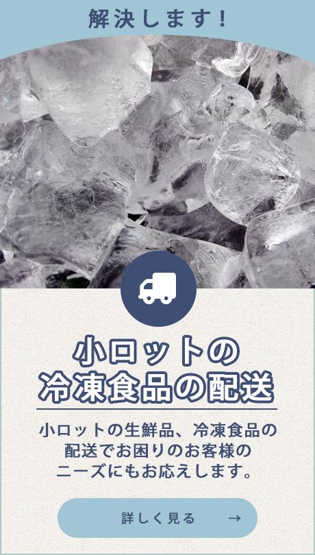 小ロットの冷凍食品の配送
