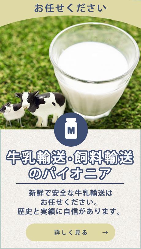 牛乳・資料輸送のパイオニア