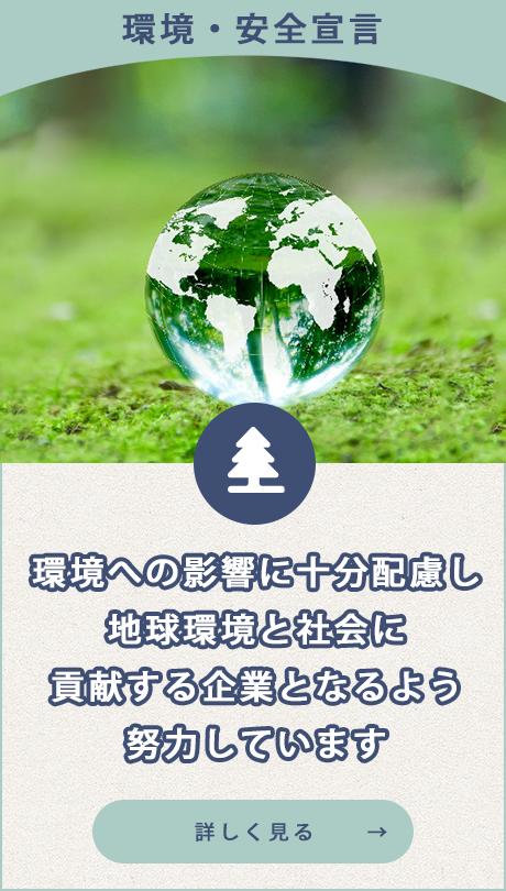 環境・安全宣言